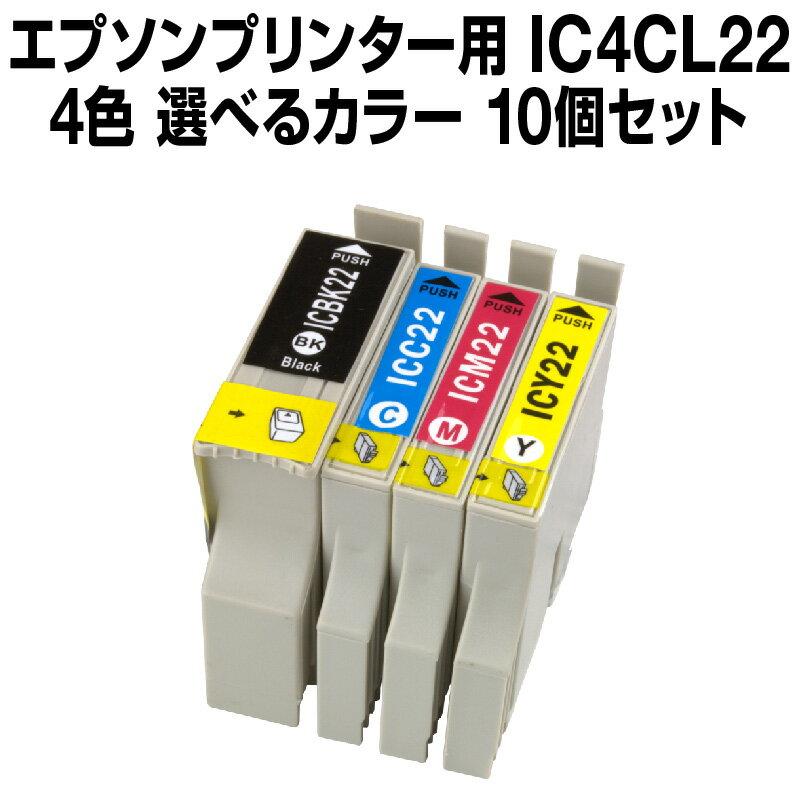 エプソンプリンター用 IC4CL22 10個セット(選べるカラー)【互換インクカートリッジ】【ICチップ有(残量表示機能付)】IC22-4CL-SET-10【あす楽対応】【インキ】 インク・カートリッジ