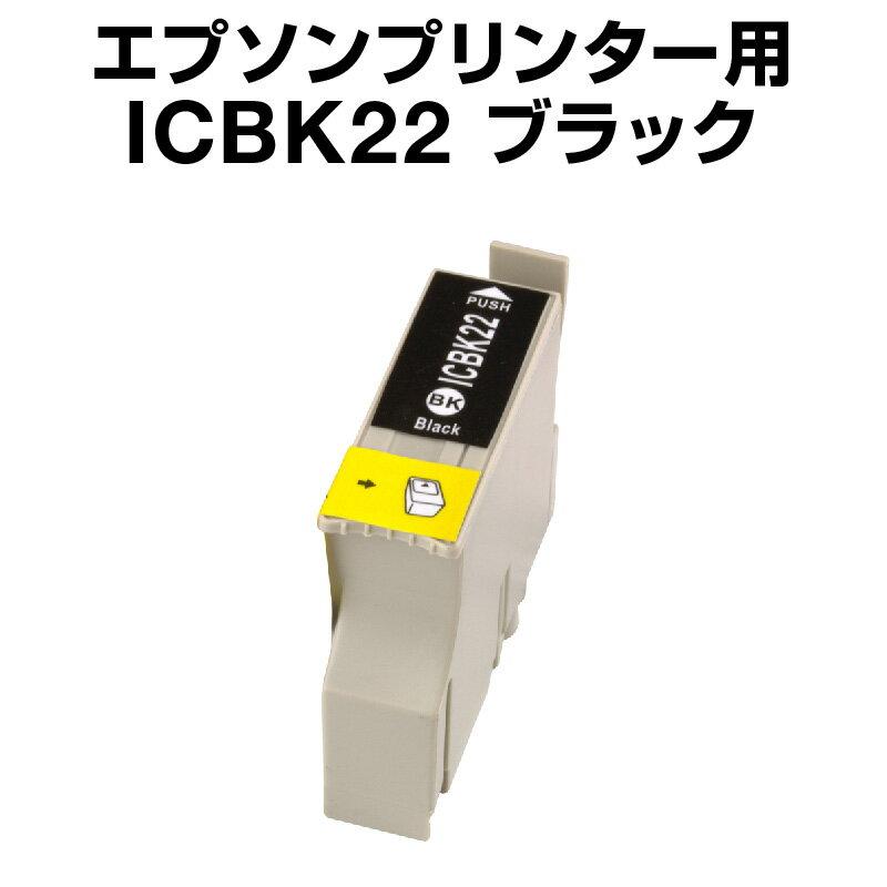 エプソンプリンター用 ICBK22 ブラック 【互換インクカートリッジ】【ICチップ有(残量表示機能付)】IC22-BK【あす楽対応】【インキ】 インク・カートリッジ