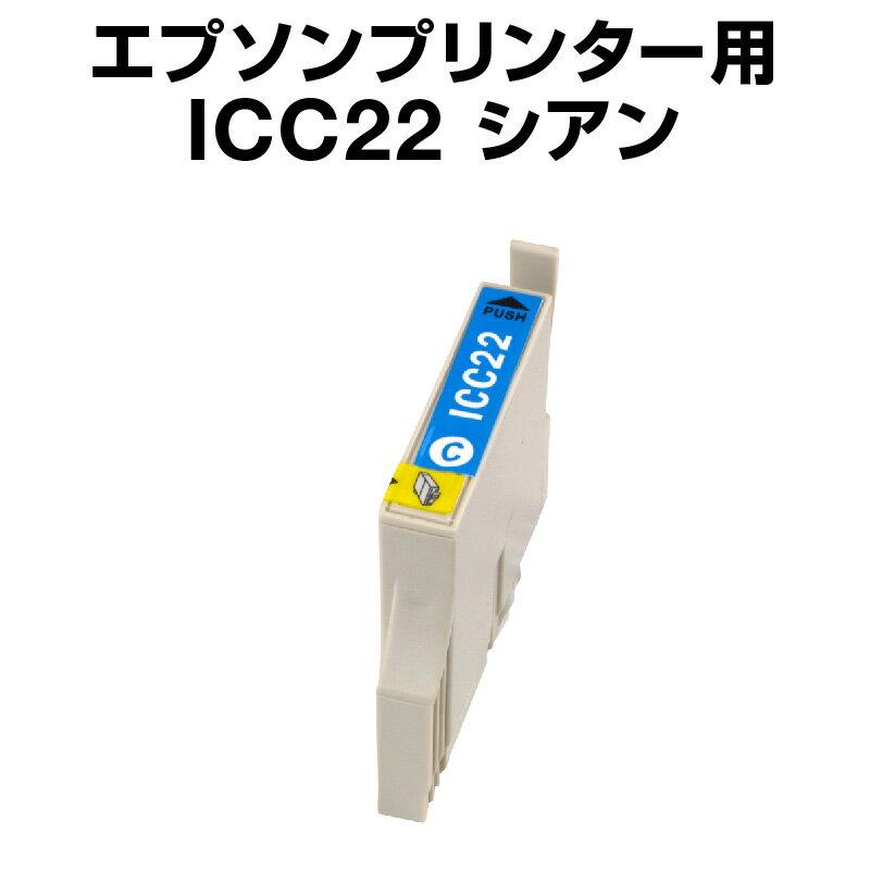 エプソンプリンター用 ICC22 シアン 【互換インクカートリッジ】【ICチップ有(残量表示機能付)】IC22-C【あす楽対応】【インキ】 インク・カートリッジ