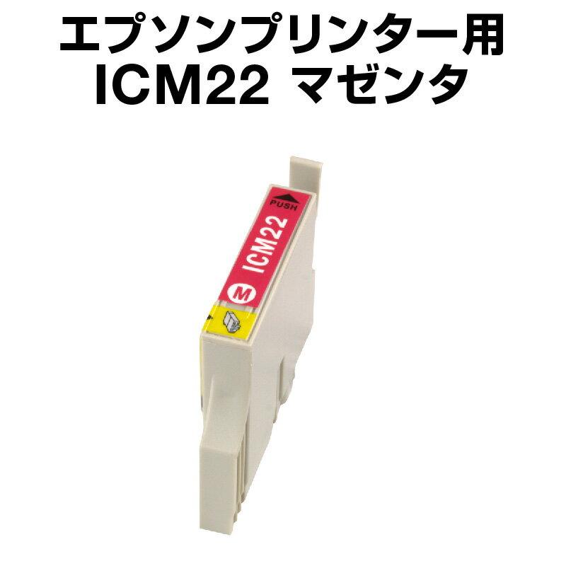 エプソンプリンター用 ICM22 マゼンタ 【互換インクカートリッジ】【ICチップ有(残量表示機能付)】IC22-M【あす楽対応】【インキ】 インク・カートリッジ