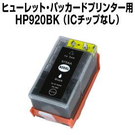 ヒューレット・パッカード HP920XLBK ブラック【互換インクカートリッジ】【ICチップなし(ICチップ要取付)】HP HP920-XLBK【メール便不可】【あす楽対応】【インキ】 インク・カートリッジ Plus 6