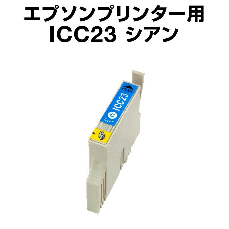 エプソンプリンター用 ICC23 シアン 【互換インクカートリッジ】【ICチップ有(残量表示機能付)】IC23-C【あす楽対応】【インキ】 インク・カートリッジ