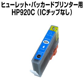 ヒューレット・パッカード HP920XLC シアン【互換インクカートリッジ】【ICチップなし(ICチップ要取付)】HP HP920-XLC【あす楽対応】【インキ】 インク・カートリッジ