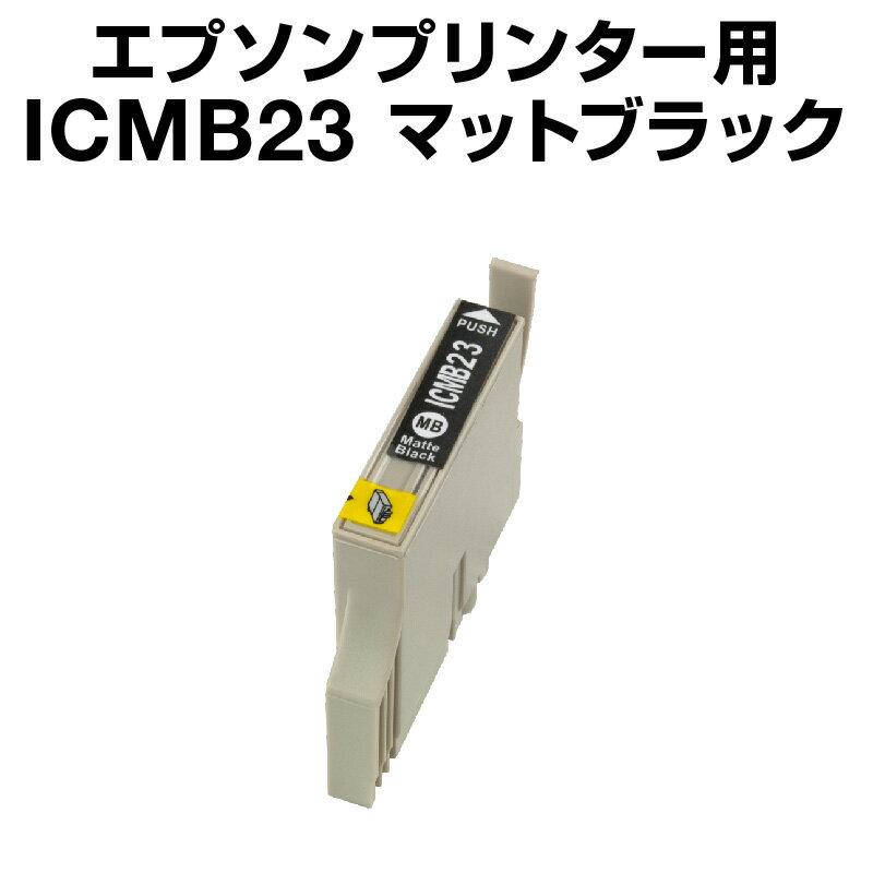 エプソンプリンター用 ICMB23 マットブラック【互換インクカートリッジ】【ICチップ有(残量表示機能付)】IC23-MB【あす楽対応】【インキ】 インク・カートリッジ インクカートリッジ