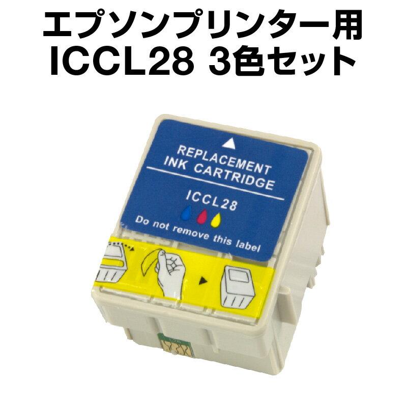 エプソンプリンター用 ICCL28 3色セット【互換インクカートリッジ】【ICチップ有(残量表示機能付)】IC28-3CL-SET【メール便不可】【あす楽対応】【インキ】 インク・カートリッジ