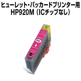 ヒューレット・パッカード HP920XLM マゼンタ【互換インクカートリッジ】【ICチップなし(ICチップ要取付)】HP HP920-XLM【あす楽対応】【インキ】 インク・カートリッジ