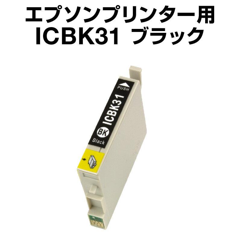 エプソンプリンター用 ICBK31 ブラック 【互換インクカートリッジ】【ICチップ有(残量表示機能付)】IC31-BK【あす楽対応】【インキ】 インク・カートリッジ