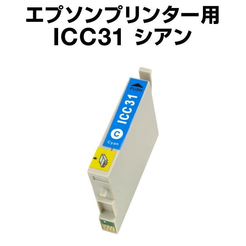 エプソンプリンター用 ICC31 シアン 【互換インクカートリッジ】【ICチップ有(残量表示機能付)】IC31-C【あす楽対応】【インキ】 インク・カートリッジ