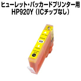 ヒューレット・パッカード HP920XLY イエロー【互換インクカートリッジ】【ICチップなし(ICチップ要取付)】HP HP920-XLY【あす楽対応】【インキ】 インク・カートリッジ hp インク 6500