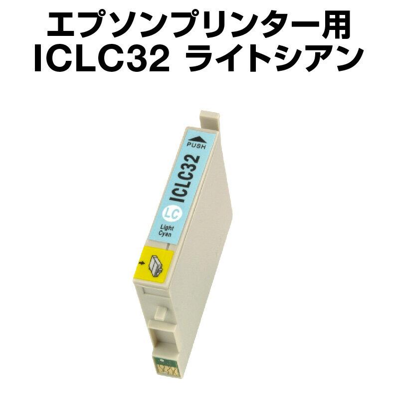エプソンプリンター用 ICLC32 ライトシアン 【互換インクカートリッジ】【ICチップ有(残量表示機能付)】IC32-LC【あす楽対応】【インキ】 インク・カートリッジ