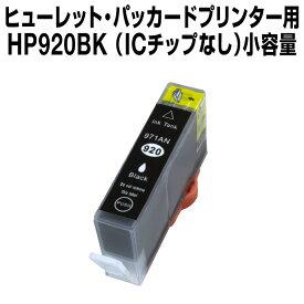 【メール便不可】 ヒューレット・パッカード HP920BK ブラック【互換インクカートリッジ】【ICチップなし(ICチップ要取付)】HP HP920-BK【インキ】 インク・カートリッジ