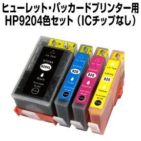 ヒューレット・パッカード HP920XL 4色セット【互換インクカートリッジ】【ICチップなし(ICチップ要取付)】HP HP920-XL4CL-SET【メール便不可】【あす楽対応】【インキ】 インク・カートリッジ