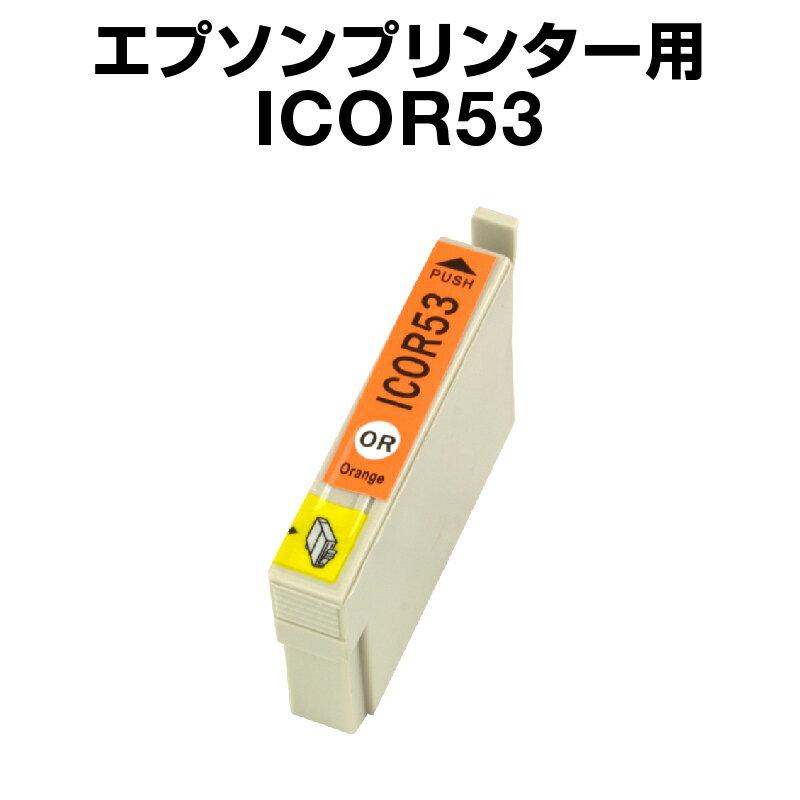 エプソンプリンター用 ICOR53 オレンジ【互換インクカートリッジ】【ICチップ有(残量表示機能付)】IC53-OR【あす楽対応】【インキ】 インク・カートリッジ