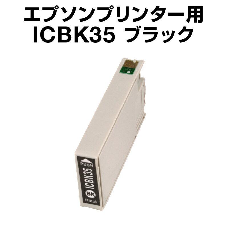 エプソンプリンター用 ICBK35 ブラック【互換インクカートリッジ】【ICチップ有】IC35-BK【あす楽対応】【インキ】 インク・カートリッジ