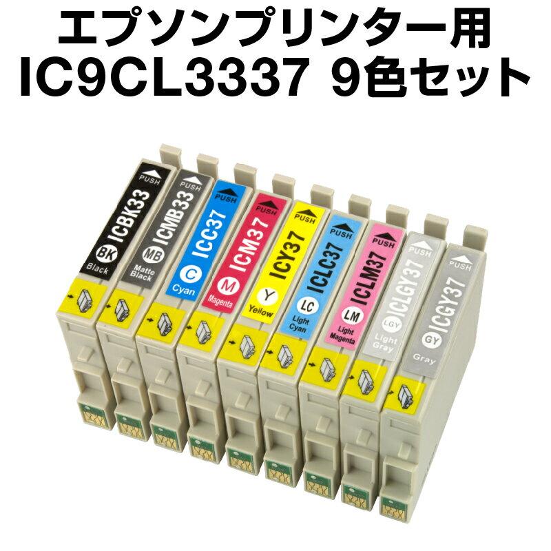 エプソンプリンター用 IC9CL37 9色セット【互換インクカートリッジ】【ICチップ有(残量表示機能付)】ic37-9cl-SET【あす楽対応】【インキ】 インク・カートリッジ