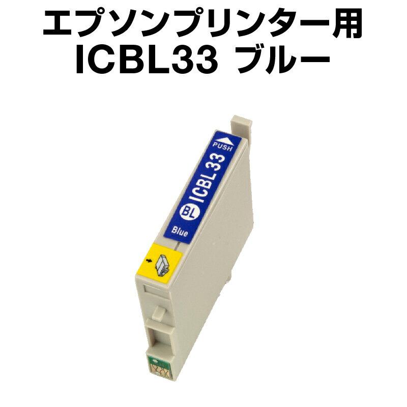 エプソンプリンター用 ICBL33 ブルー【互換インクカートリッジ】【ICチップ有(残量表示機能付)】 IC33-BL【あす楽対応】【インキ】 インク・カートリッジ