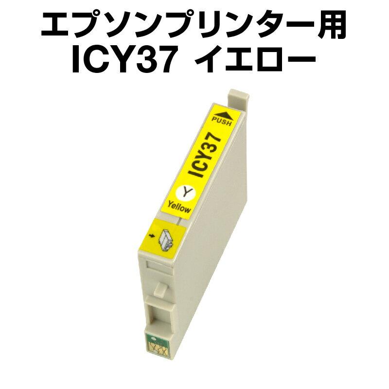 エプソンプリンター用 ICY37 イエロー【互換インクカートリッジ】【ICチップ有(残量表示機能付)】IC37-Y【あす楽対応】【インキ】 インク・カートリッジ