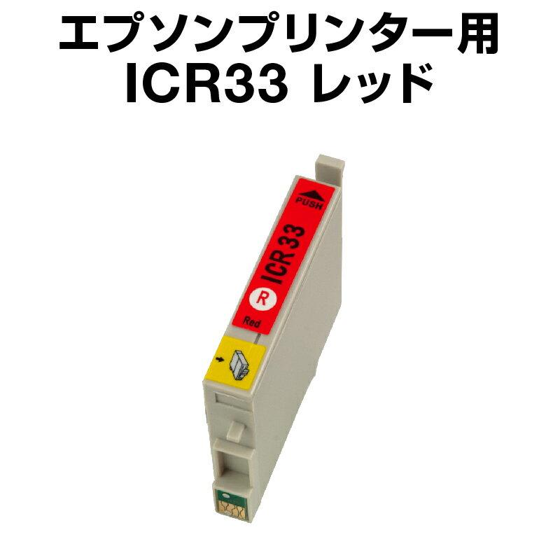 エプソンプリンター用 ICR33 レッド【互換インクカートリッジ】【ICチップ有(残量表示機能付)】IC33-R【あす楽対応】【インキ】 インク・カートリッジ