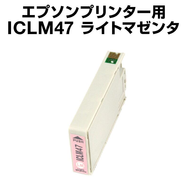 エプソンプリンター用 ICLM47 ライトマゼンタ【互換インクカートリッジ】【ICチップ有(残量表示機能付)】IC47-LM【あす楽対応】【インキ】 インク・カートリッジ