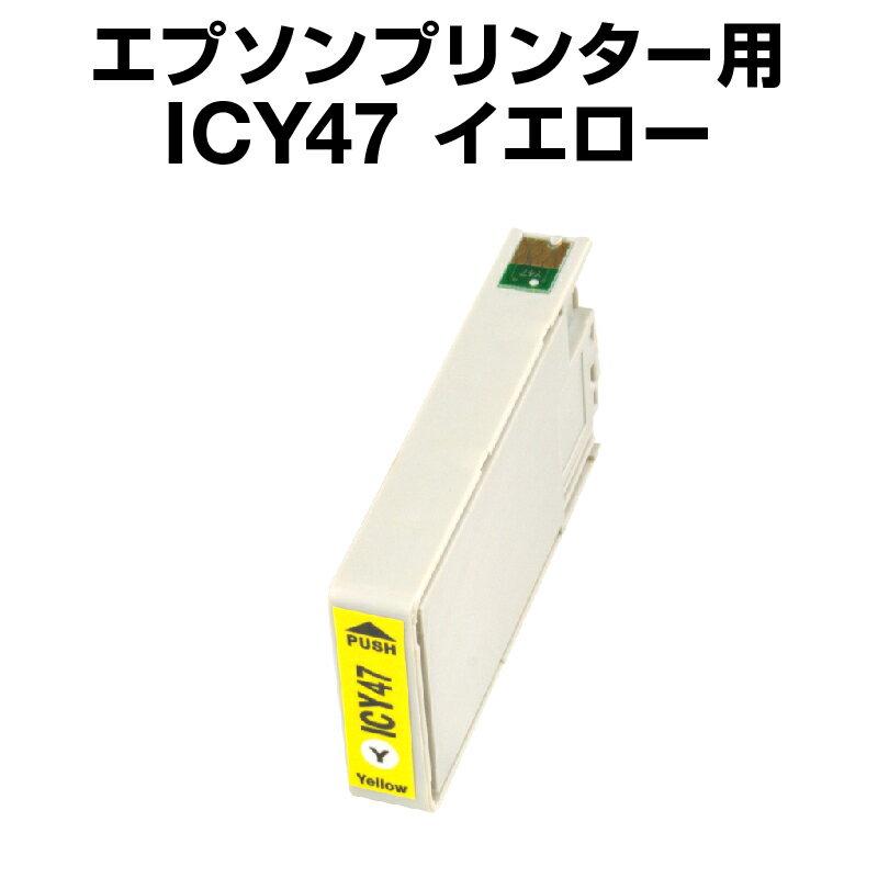 エプソンプリンター用 ICY47 イエロー【互換インクカートリッジ】【ICチップ有(残量表示機能付)】IC47-Y【あす楽対応】【インキ】 インク・カートリッジ
