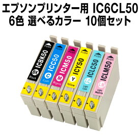 エプソンプリンター用 IC6CL50 10個セット(選べるカラー)【互換インクカートリッジ】【ICチップ有(残量表示機能付)】IC50-6CL-SET-10【あす楽対応】【インキ】 インク・カートリッジ 楽天 純正イ ic50 インク アウトレット ホビナビ IC6CL50