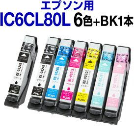 【送料無料】《6色セット+ブラック1本=7本》エプソン IC6CL80L IC80L(6色)1セット+IC80L-BK(ブラック) 1本 互換インク【ICチップ有(残量表示機能付)】EPSON EP社 インキ 互換インクカートリッジ IC80L-BK ICC80L ICM80L IC80L-Y IC80L-LC IC80L-LM エプソンプリンター用