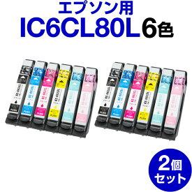【送料無料】 エプソンプリンター用 インク 6色【2個セット】 インクカートリッジ IC6CL80L 互換インク 互換カートリッジ プリンターインク プリンタインク EPSON Colorio カラリオ カラーインク ic6cl80l 互換インク ic6cl8