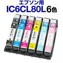 【おひとりさまDAY限定クーポン利用で2%OFF】エプソン IC6CL80L 6色セット インクカートリッジ エプソン インク エプ…