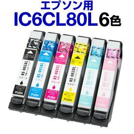 エプソン IC6CL80L 6色セット インクカートリッジ エプソン インク エプソンインクカートリッジ ホビナビ エプソン インク カートリッジ ic80 インク EP-707 EP-708 EP-777 EP-807 EP-808 EP-906 EP-978【増量互換インク