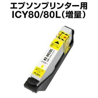 For Epson ICY80L yellow IC80L-Y ink-cartridge Rakuten ink genuine brand-name inks from many