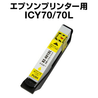 ICY70/70 L yellow IC70L-Y ink for Epson printers & cartridges printer ink ink ic70