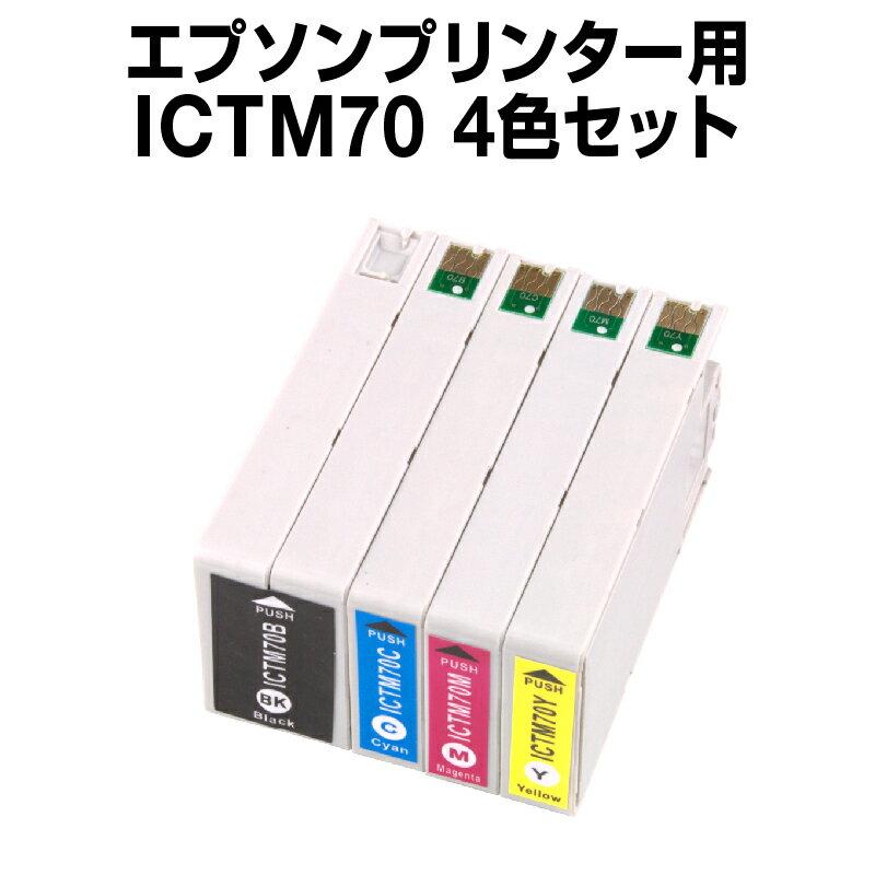エプソンプリンター用 ICTM4CL70 4色セット【互換インクカートリッジ】【ICチップ有(残量表示機能付)】ICTM70-4CL-SET【メール便不可】【あす楽対応】【インキ】 インク・カートリッジ