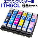 【送料無料】 エプソンプリンター用 インク ITH 6色セット イチョウ インクカートリッジ ITH-6CL 互換インク 互換カートリッジ プリンターインク プリンタインク EPSON カラーインク