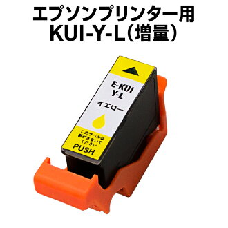 Ink cartridge IC tip existence (belonging to a residual quantity indication function) compatible with Epson printer ink KUI-Y-L yellow anemone fish increase in quantity