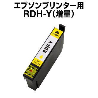 RDH-Y yellow rdh-y for the Epson printer