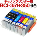 キャノンプリンター用 BCI-351+350 6MP 6色セット インクカートリッジ キャノン インク キャノン インク 351 キャノンインク インク キャノン PIXUS MG7530 キャノン インク キャノン ホビナビ 互換インク 残量表示機能付 ICチップ有 増量インク 安心の1年保証