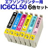 Transfer set EPSON IC50-6CL-SET ink cartridge printer ink ink genuine genuine ink Epson IC6CL50 6 colors-the number 10 times Rakuten shopping
