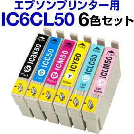 エプソンプリンター用 IC6CL50 互換インク ICY50 インクエプソン ep−802a インク エプソン インクPMA820 ホビナビ エプソン ic6cl50 ホビナビ PM T960 エプソン インクPM-A820 EP−804AW インク ホビナビ 互換イン