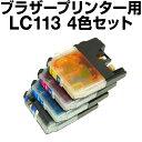ブラザー インク LC113-4PK 4色 【互換インクカートリッジ】 ブラザー LC113 Brother 【インキ】 インク・カートリッジ lc113 mfc-j6970cdw インク 純正インク から乗り換え多数 mfc-j6973cdw ブラ lc113bk lc113-4pk ホビナビ 互換インク イ