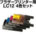【今だけ!クーポン利用で50円OFF!】ブラザー インク LC12-4PK 4色セット【互換インクカートリッジ】brother LC12-4PK-SET【インキ】ブラザー インクカートリッジ ブラザーインク lc12 純正インク から乗り換え多数 インク ブラザー イン lc12-4p
