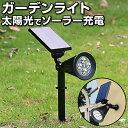 ガーデンライト ソーラーライト ソーラー おしゃれ 屋外 led センサー 明るい 埋め込み センサーライト 屋外 ライト …