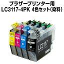 ブラザープリンター用 lc3117 4色セット【ICチップ有(残量表示機能付)】