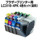 ブラザープリンター用 lc3119 4色セット【ICチップ有(残量表示機能付)】