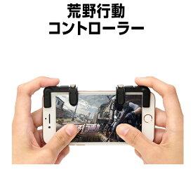 荒野行動コントローラー スマホコントローラー ゲームコントローラー コントローラー pubgモバイルコントローラー ゲーミングコントローラー iphone iphonex ipad タブレット iPhoneXR iPhoneXSMax iPhoneXS iphone8 高速射撃ボタン トリガー式 高耐久 高感度 サイズ調節可