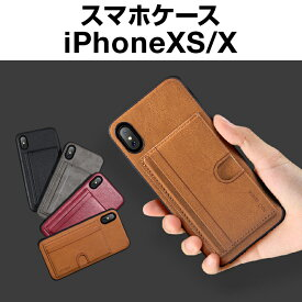 ee0e0f53d6 背面収納ケースiphone 背面収納 送料無料 iPhoneX iPhone X ケース iPhoneX