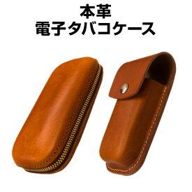 在庫限り!アイコス ケース 本革 フルジップ アイコスケース 本皮 IQOS iQOS ケース レザー 本革 iqos カバー ホルダー 電子タバコ タバコ あいこす 革ケース かっこいい rifo