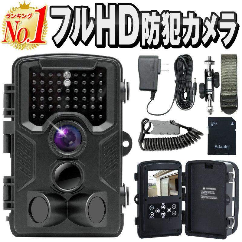 防犯カメラ トレイルカメラ ワイヤレス 屋外 電池式 小型 sdカード録画 家庭用 上書き ケーブル 無線 モニターセット モニター付き 有線 録画機能付き 人感センサー 動体検知 監視カメラ 800万画素 防水 防塵 高精度センサー フルハイビジョン HD 夜間撮影可 IP56 SDカード
