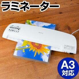 ラミネーター a3 a4 本体 フィルム厚み対応0.08mm〜0.125mm ラミネート速度 400mm/分 ウォームアップ3分 2本ローラー オフィス用 事務用品 ラミネート 写真 メニュー 名刺 デコレーション はがき 掲示物 張り紙 案内板