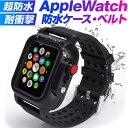 アップルウォッチ 防水 ケース Apple Watch バンド カバー Series2/3/4 38mm 42mm 44mm 40mm 防水 完全防水 防雪 防塵…