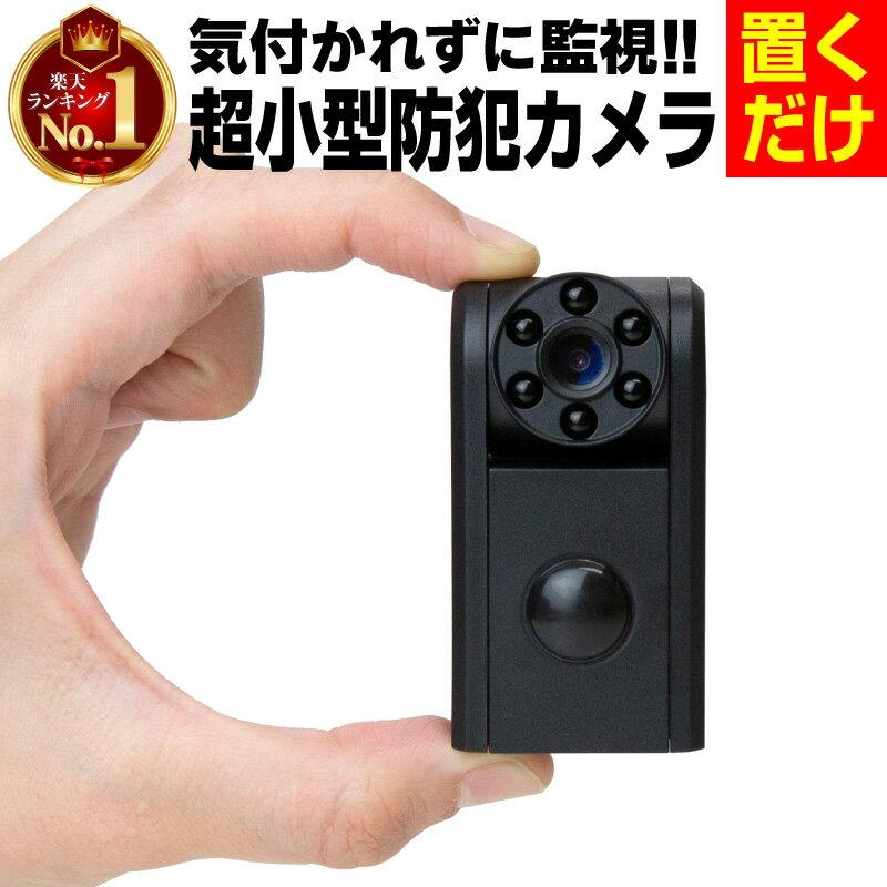 【日本語説明書付き】小型 防犯カメラ 超小型 トレイルカメラ 人感センサー 赤外線 動体検知 監視カメラ ワイヤレス 充電式 置くだけ 見張り番 120度 高精度センサー microSDカード録画 家庭用 上書き ケーブル 無線 録画機能付き 内蔵バッテリー 長時間 簡単設置 防犯対策